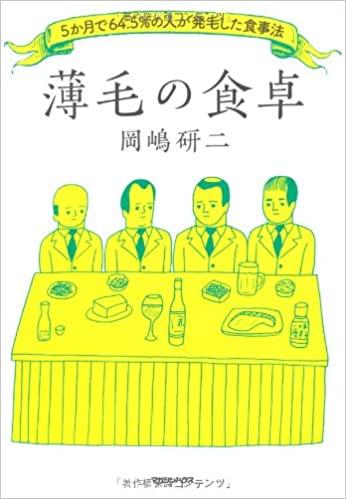 薄毛の食卓/著者:岡嶋研二